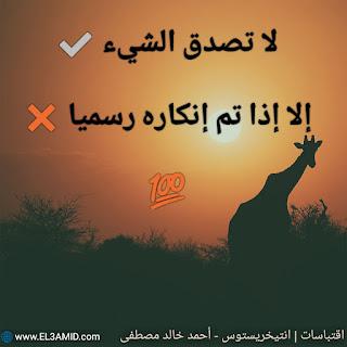 اقتباسات رواية انتيخريستوس | أحمد خالد مصطفى