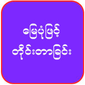 Measure Map Myanmar v1.1 for Android