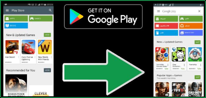 تحميل سوق جوجل بلاي امريكي 2018 جاهز (بدون روت) بدون برامج