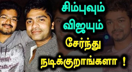 Simbu & Vijay Are Acting Together In A.R.Murugadoss Movie