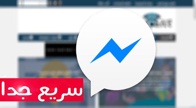 فيس بوك تطلق تطبيق messenger Lite سارع بتحميله!