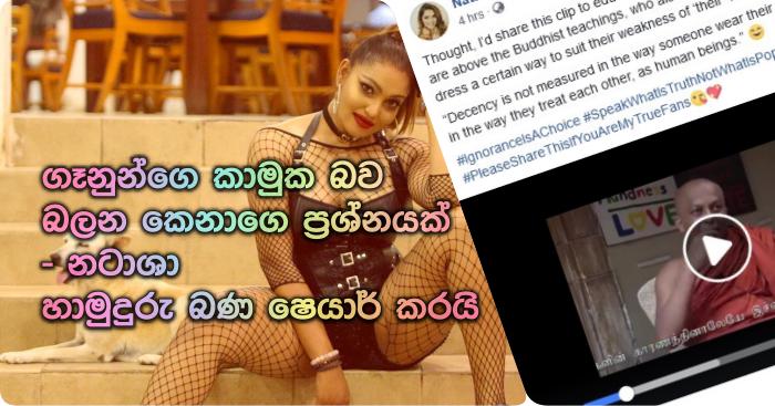 https://www.gossiplankanews.com/2018/10/natasha-ratnayake-repies-again.html#more