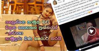 An issue concerning person who views sexuality of women -- Natasha shares thero's 'bana'