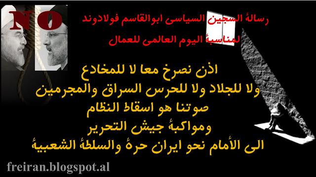 السجين السياسي ابوالقاسم فولادوند