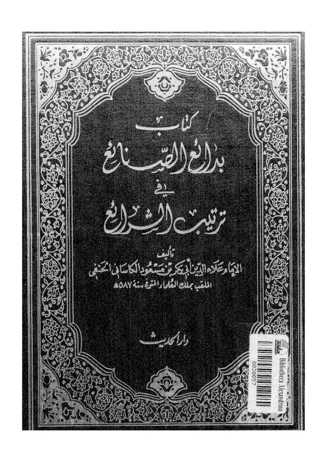 كتاب بدائع الصنائع في ترتيب الشرائع pdf