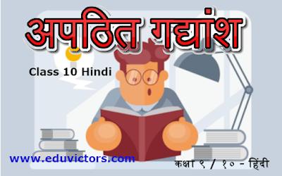 CBSE Class 9/10 Hindi(B) Unseen Passage - कक्षा ९ / १० - हिंदी (ब)अपठित गद्यांश  (#class10Hindi)(#cbsenotes)(#eduvictors)