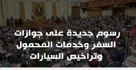مجلس النواب يوافق على زيادة الرسوم المخصصة لجوازات السفر وخدمات المحمول وتراخيص السيارات بفرض رسوم جديدة