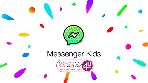 تطبيق ماسنجر كيدز للأطفال