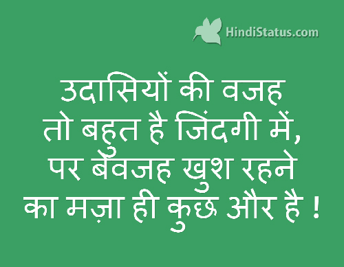 Be Happy Without Any Reason - HindiStatus