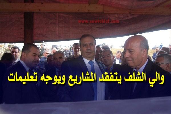 والي الشلف يتفقد المشاريع ويوجه تعليمات في زيارته لدائرة الزبوجة