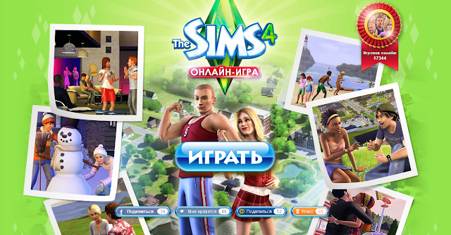 симс 4 играть онлайн без регистрации бесплатно