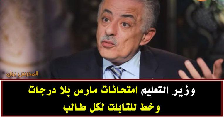 وزير التعليم امتحانات مارس بلا درجات وخط للتابلت لكل طالب