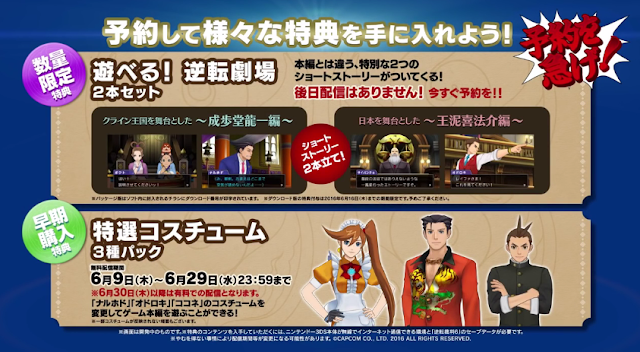 Phoenix Wright Ace Attorney Spirit of Justice Japanese DLC downloadable content bonus episodes costumes waitress Furio Tigre Ryūnosuke Naruhodō