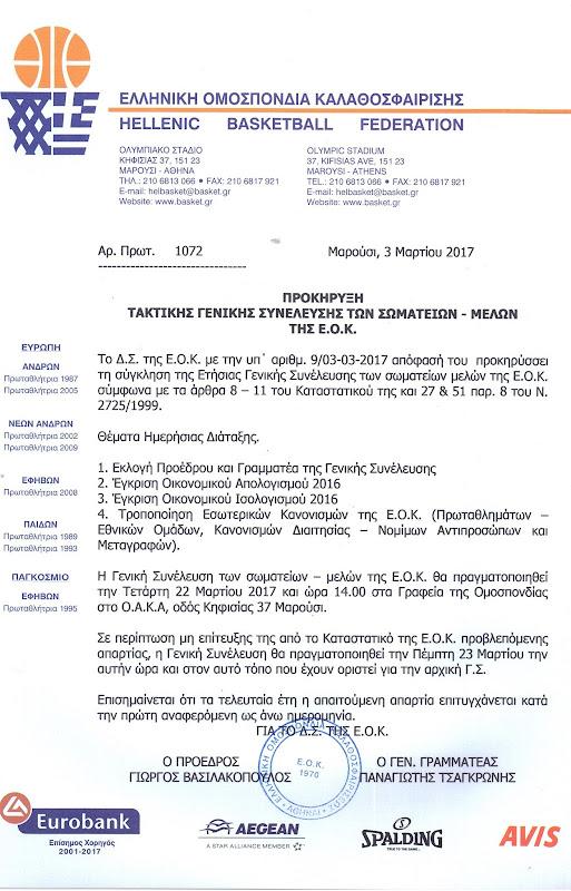 Μεθαύριο Τετάρτη  η γενική συνέλευση της ΕΟΚ