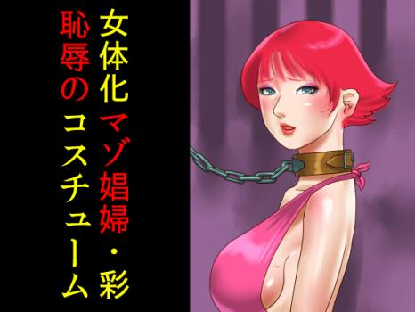 [H-Manga] [120204] [納屋] 女体化マゾ娼婦・彩 恥辱のコスチューム,正和 Rebirth Side 1,東方の尿の合同です。~二度あることは三度ある~ ….. (7M)