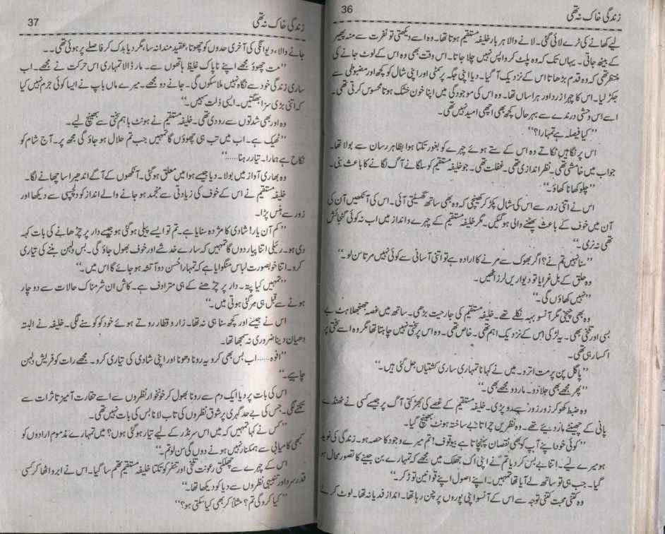 Zindagi Khak Na Thi By Umme Maryam Kidnapping Based Urdu Novel