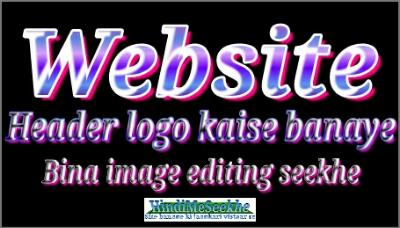 website-ke-liye-header-logo-kaise-banaye-bina-image-editing-seekhe