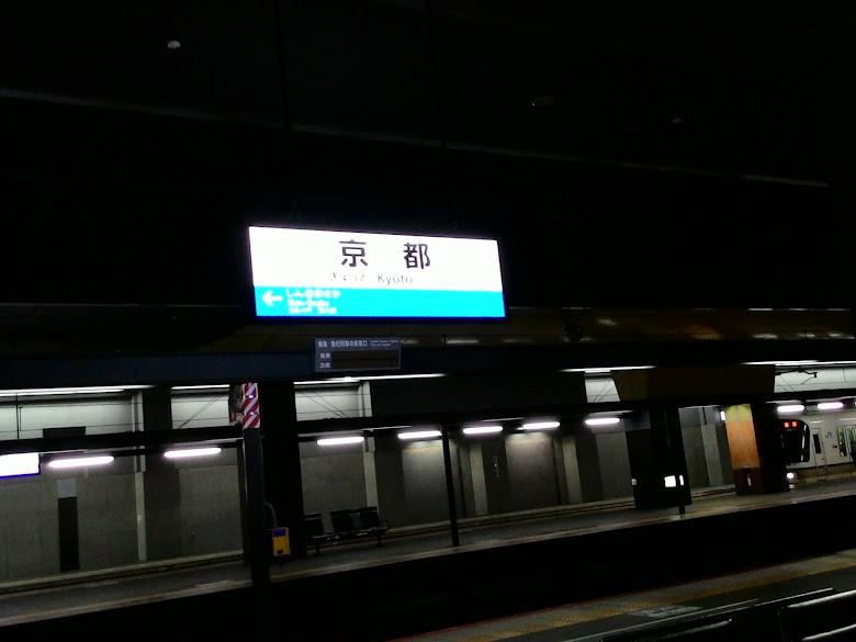 京都車站月台
