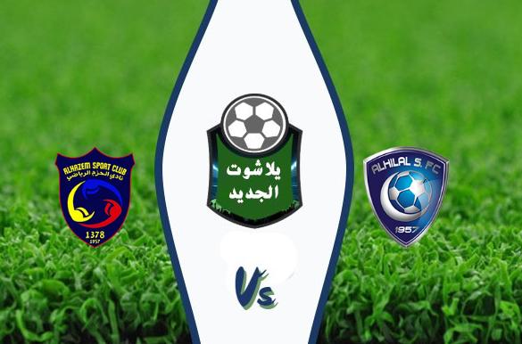 نتيجة مباراة الهلال والحزم اليوم السبت 29 أغسطس 2020 الدوري السعودي