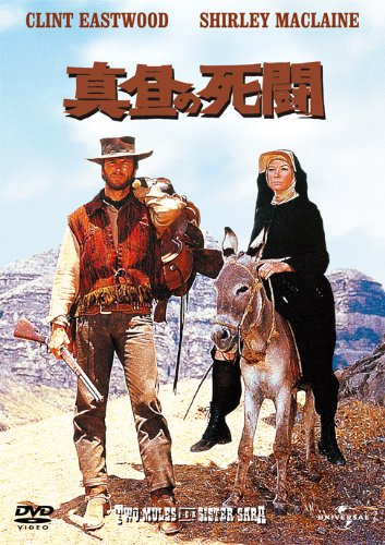 [MOVIES] 真昼の死闘 / 真昼の死闘 / Two Mules for Sister Sara (1970)