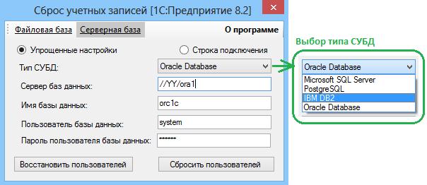 Настройки подключения к SQL-базе данных для сброса учетных записей информационной базы 1С:Предприятие 8.2