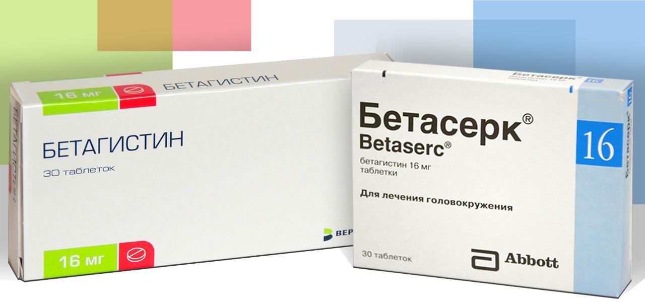 Бетагистин и Бетасерк