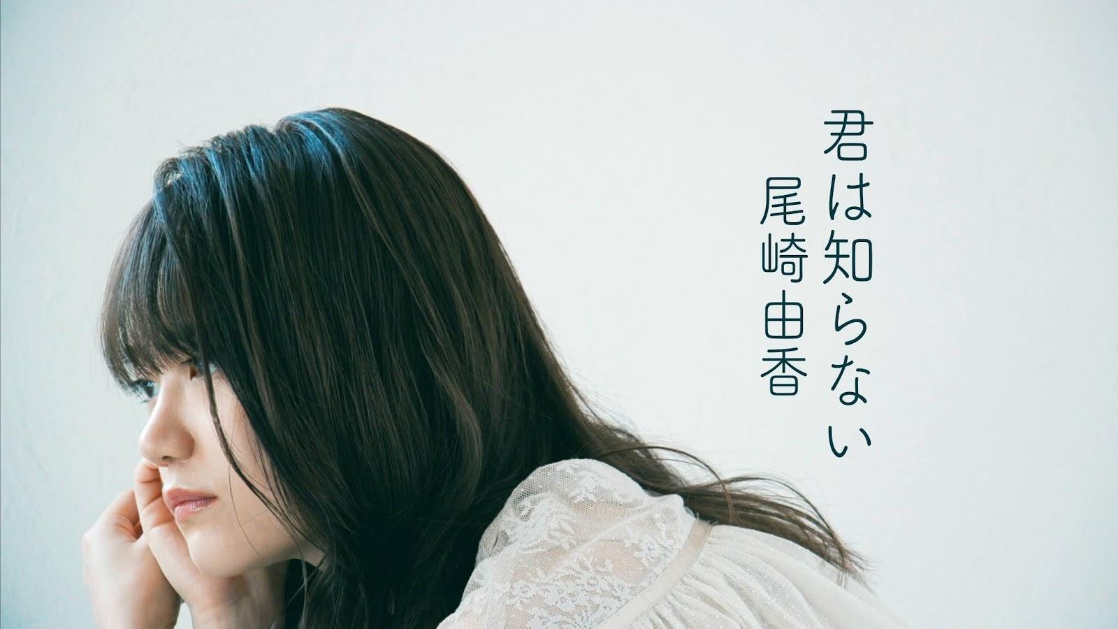 尾崎由香  Yuka Ozaki - 君は知らない [2020.07.08+AAC+RAR]