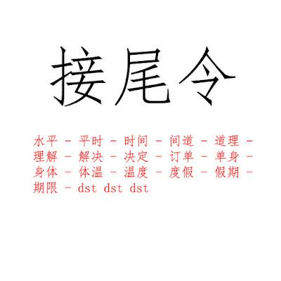 Permainan Kata Jie Wei Ling