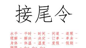 Uji Jumlah Kosakata Mandarin dengan Permainan Jie Wei Ling