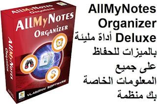 AllMyNotes Organizer Deluxe أداة مليئة بالميزات للحفاظ على جميع المعلومات الخاصة بك منظمة