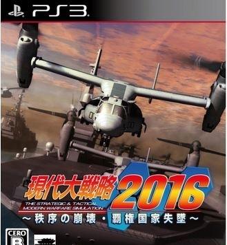 [GAMES] 現代大戦略2016~秩序の崩壊・覇権国家失墜~/ Gendai Daisenryaku 2016 (PS3/JPN)