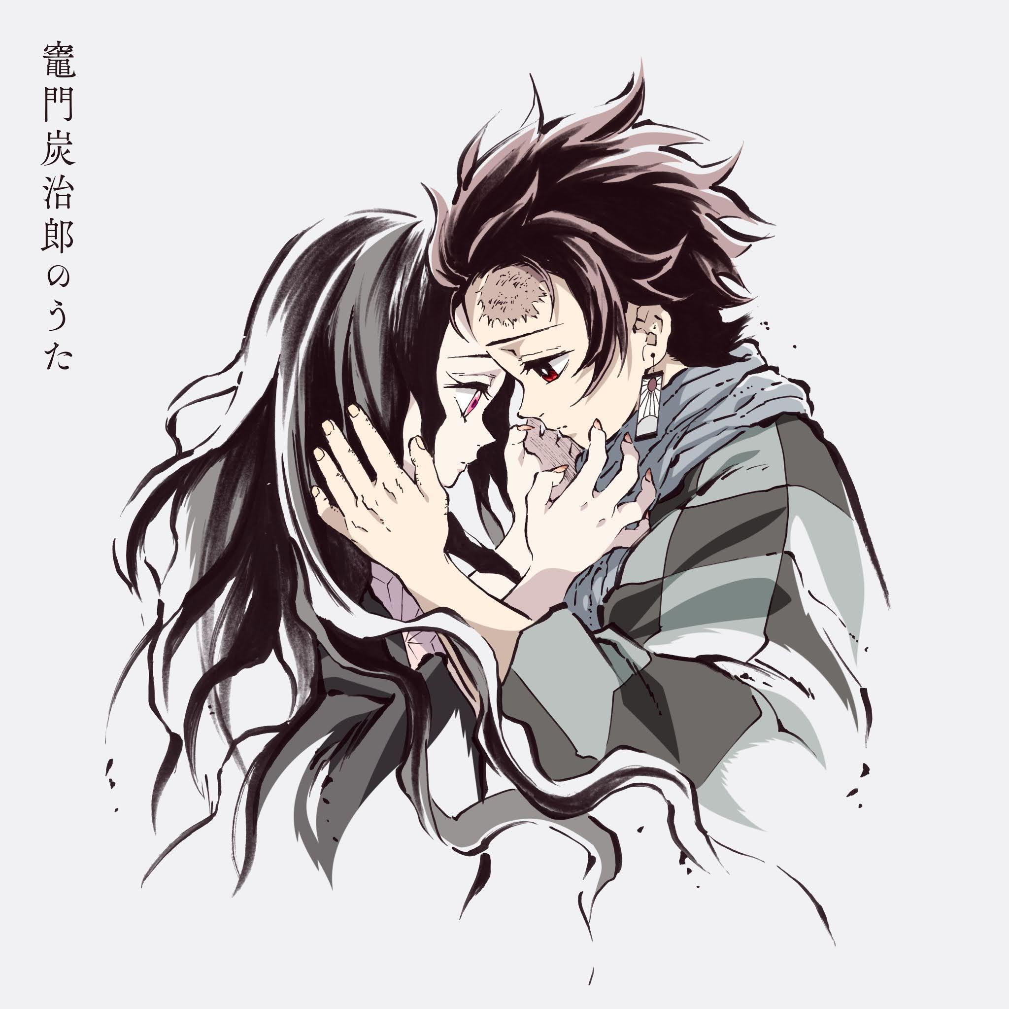 竈門炭治郎のうた (feat.中川奈美)