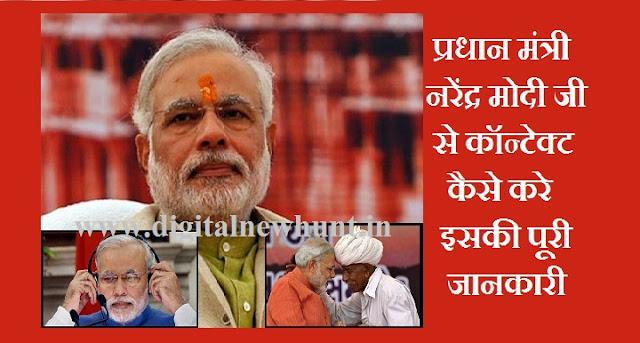 Pradhan Mantri Narendra Modi Se Contact Karne Ki Jankari