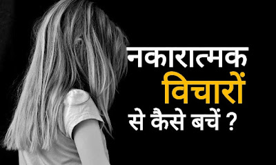 stop negative thoughts in hindi