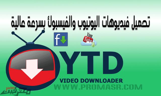 برنامج YTD Video Downloader Pro كامل بالتفعيل لتحميل فيديوهات اليوتيوب والفيسبوك بسرعة عالية