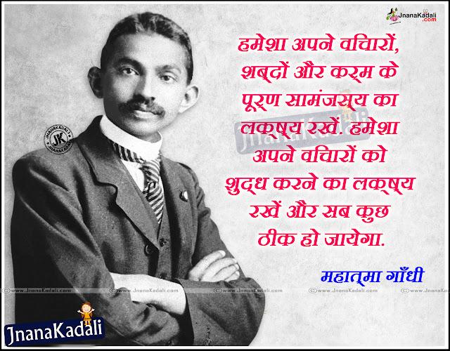 Mahatma gandhi hindi best shayari sayings whatsapp images