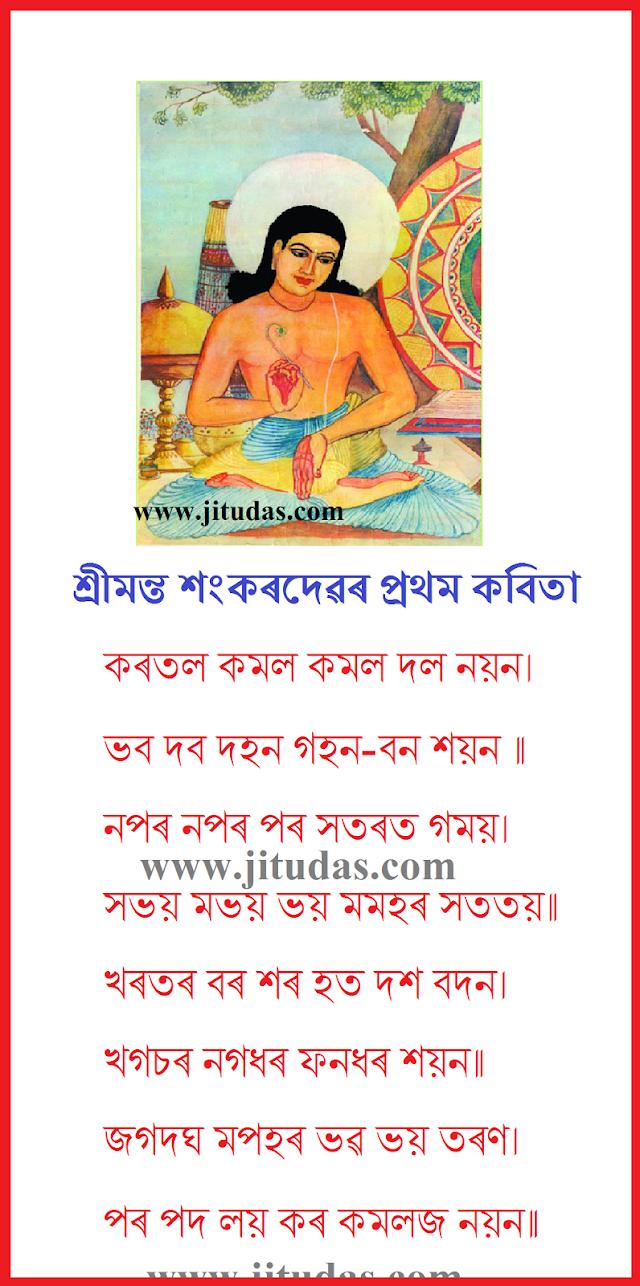 Mahapurux Srimanta Sankardev  first Assamese poem ( কৰতল কমল দল নয়ন) , he wrote at the age of 12