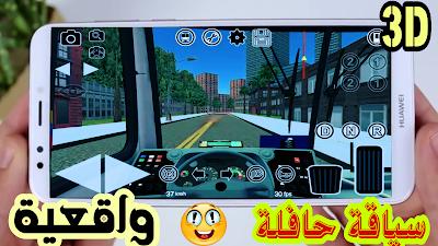 تحميل أفضل لعبة باصات (الحافلات) واقعية مثل المحترفين على الأندرويد | Proton Bus Simulator