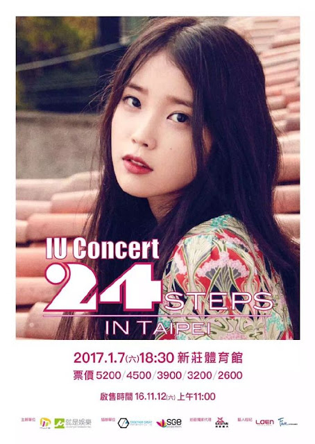 IU-演唱會-24Steps-台灣-20170117-新莊體育館