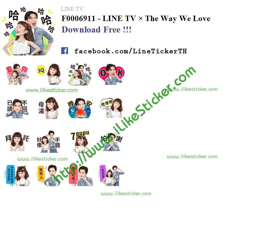 LINE TV × The Way We Love