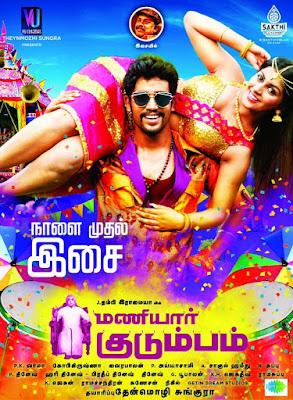 Maniyar Kudumbam 2018 Tamil Movie Download HQ DVDRip 480p 250MB | 400MB And 720p 800MB | 1.4GB