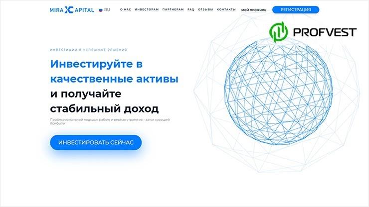 Изменения в плане Mirax Capital