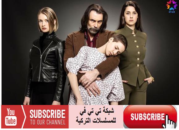 مسلسل 46  Yok Olan   الحلقة رقم 5 مترجمة للعربية