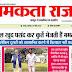 दैनिक चमकता राजस्थान 25 अप्रैल 2019 ई-न्यूज़ पेपर