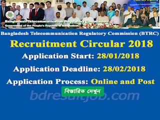 BTRC - Bangladesh Telecommunication Regulatory Commission Recruitment Circular 2018
