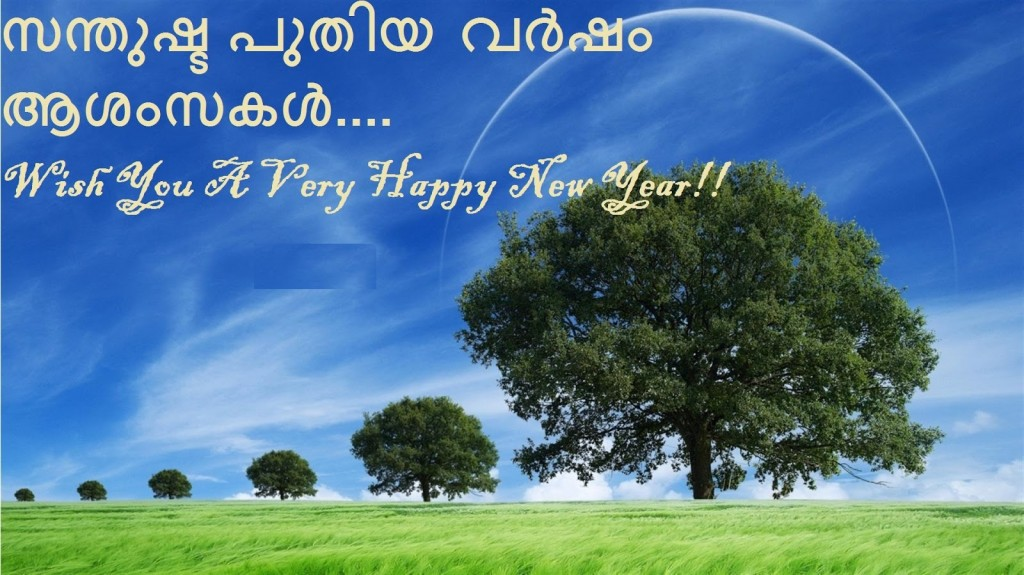 Happy New Year 2017 Wishes in Malayalam