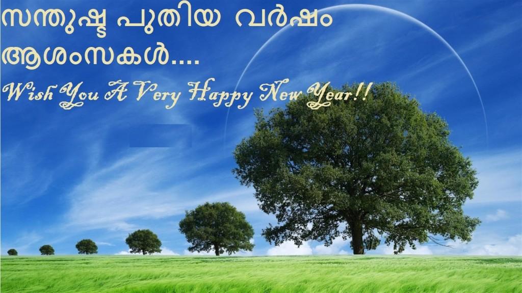 Happy New Year 2017 Wishes in Malayalam