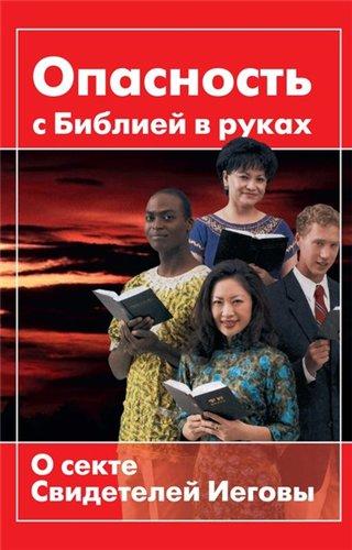 Секта Свидетелей Иеговы