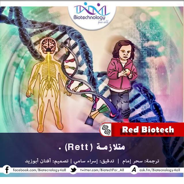 مُتلازمة «Rett» الوراثية