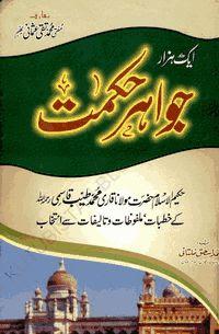 ek-hazar-jawahir-e-hikmat